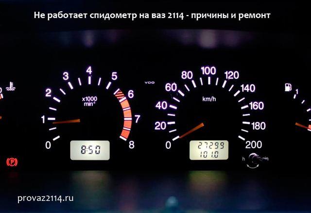 Не работает спидометр ВАЗ 2114: причины, ремонт