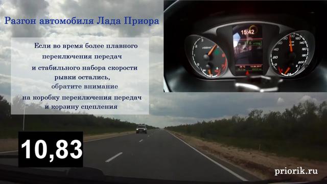 Разгон до 100 км/час Лада Приора по паспорту: сколько времени?