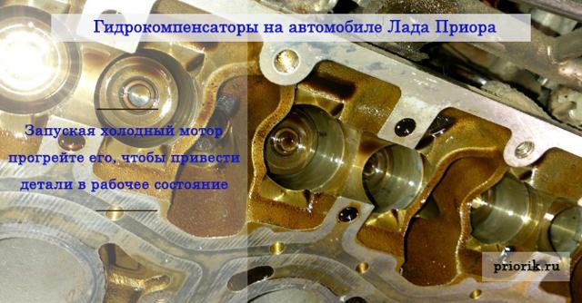 Стучат гидрокомпенсаторы на Лада Приора: что делать, причины, ремонт