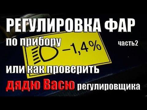 Регулировка фар ВАЗ-2109 своими руками: видеоинструкция