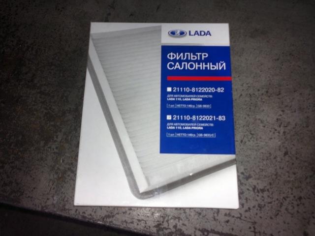 Замена салонного фильтра ВАЗ-2110 своими руками: пошаговая видеоинструкция
