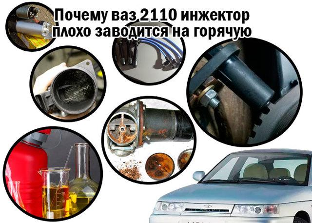 Не заводится на горячую ВАЗ-2110 инжектор 8 клапанов