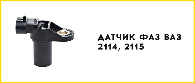 Датчик распредвала ВАЗ 2114: признаки неисправности
