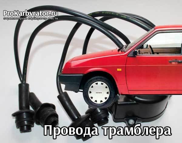 Не заводится на горячую ВАЗ 2109 (карбюратор, инжектор): причины, ремонт