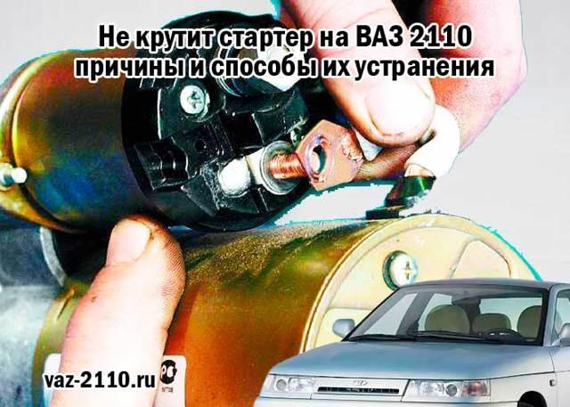 Стартер щелкает, но не крутит на ВАЗ 2110: что делать?
