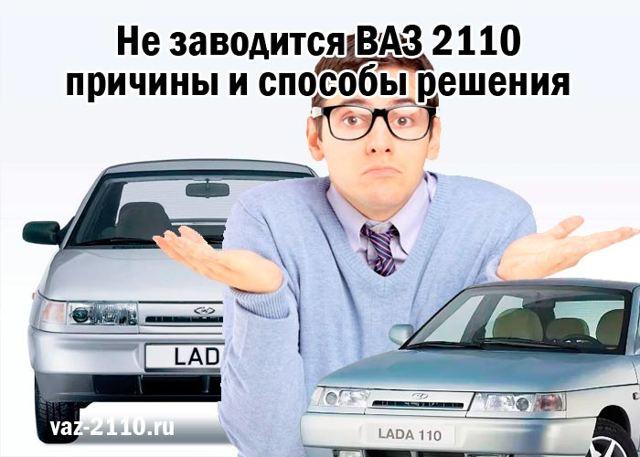 ВАЗ-2111 не заводится: причины, что делать?